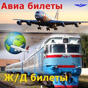 Авиа- и ж/д билеты Мондов