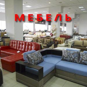 Магазины мебели Мондов